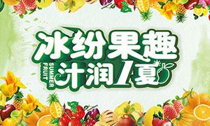 夏季水果宣传海报设计矢量素材
