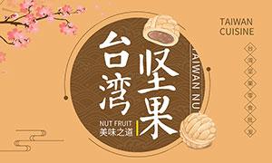 台湾坚果美食宣传海报PSD源文件