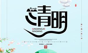 清明時節活動海報設計PSD模板