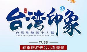台湾印象旅游宣传海报设计PSD素材