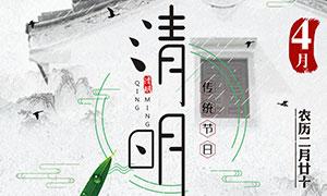 中国风清明节宣传海报设计PSD素材