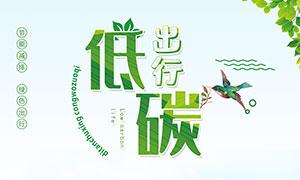 低碳出行公益宣传海报设计PSD素材