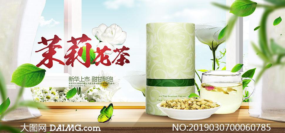 淘宝茉莉花茶促销海报设计PSD素材