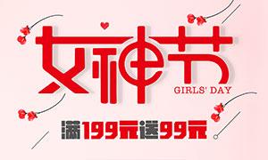 38妇女节商场满减活动海报PSD素材