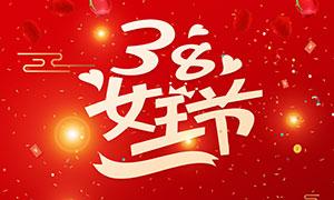 38女王节商场促销海报设计PSD模板