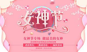 38女神节商场促销海报PSD分层素材