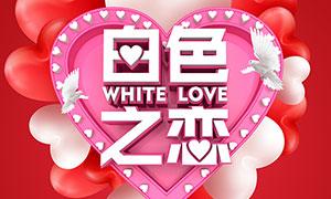 白色情人节活动海报设计PSD模板