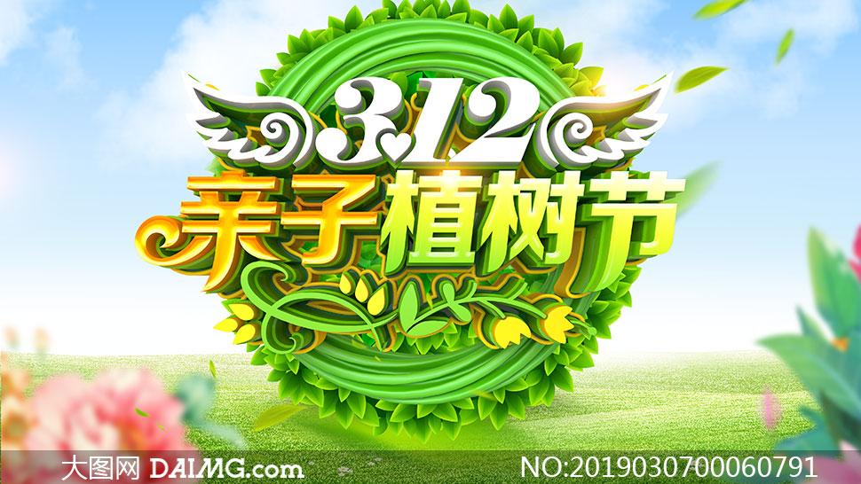 312植树节亲子活动海报PSD源文件