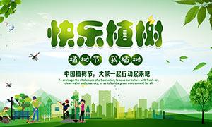 312植树节公益宣传海报PSD模板