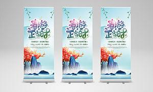 春游正当时活动展架设计PSD模板
