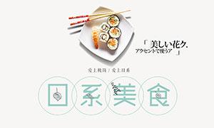 日系小清新美食宣传海报PSD素材