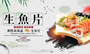 新鲜日本生鱼片美食宣传海报PSD素材