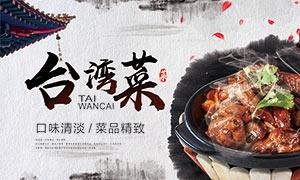 台湾美食经典菜系宣传海报PSD素材