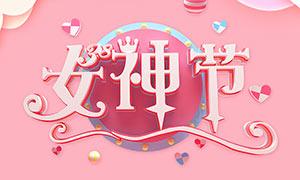 38女神節主題宣傳單設計PSD源文件