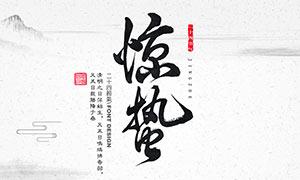 中国风传统惊蛰节气海报PSD源文件