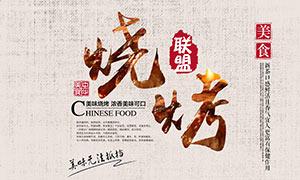 中华美食烧烤宣传海报PSD源文件