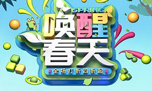 春季化妆品促销海报设计PSD模板