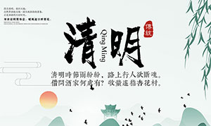 中國傳統清明節活動海報PSD素材