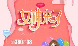 38婦女節購物促銷單頁PSD素材