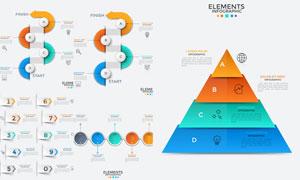 质感信息图表设计元素矢量素材集V07