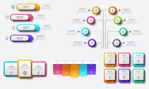 质感信息图表设计元素矢量素材集V12
