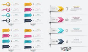 质感信息图表设计元素矢量素材集V13