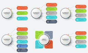 质感信息图表设计元素矢量素材集V15