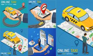 互联网约车服务等主题创意矢量素材
