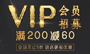 VIP会员招募活动海报设计PSD素材