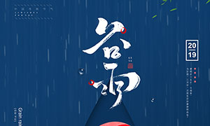 传统24节气谷雨宣传海报PSD素材
