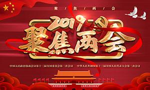 2019聚焦两会宣传海报模板PSD素材