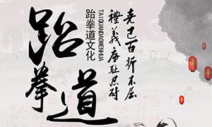 中国风跆拳道文化宣传海报PSD素材