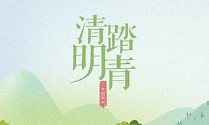春季清明节传统节气海报PSD素材