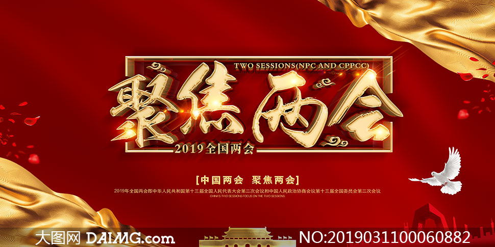 2019鉅惠全國兩會展板設計PSD素材