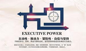 企业方向励志宣传海报PSD源文件