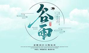 春季传统谷雨节气宣传海报PSD素材