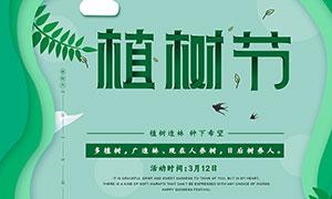 312植树节公益宣传单设计PSD素材