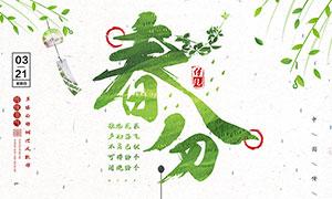 春分传统节气宣传海报设计PSD素材