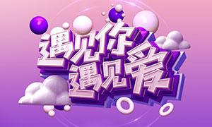 314白色情人节活动海报PSD素材