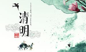 中國風清明節宣傳海報設計PSD模板