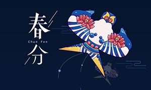 春分放风筝宣传海报设计PSD素材