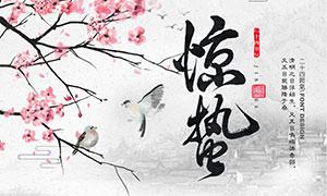 中国风惊蛰节气宣传海报PSD素材