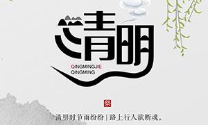 中國風清明節氣宣傳海報PSD素材