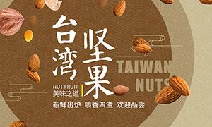 台湾坚果零食宣传海报PSD素材