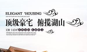 中式地产宣传海报设计PSD分层模板