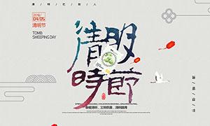中式清明節主題宣傳海報PSD素材