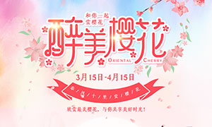 春季樱花节宣传海报设计PSD素材