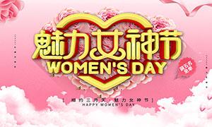 38魅力女神節活動海報設計PSD素材