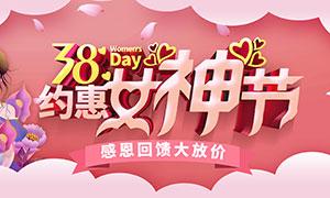 38约惠女神节活动海报设计PSD素材