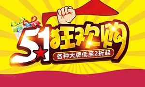 51劳动节狂欢购海报PSD素材